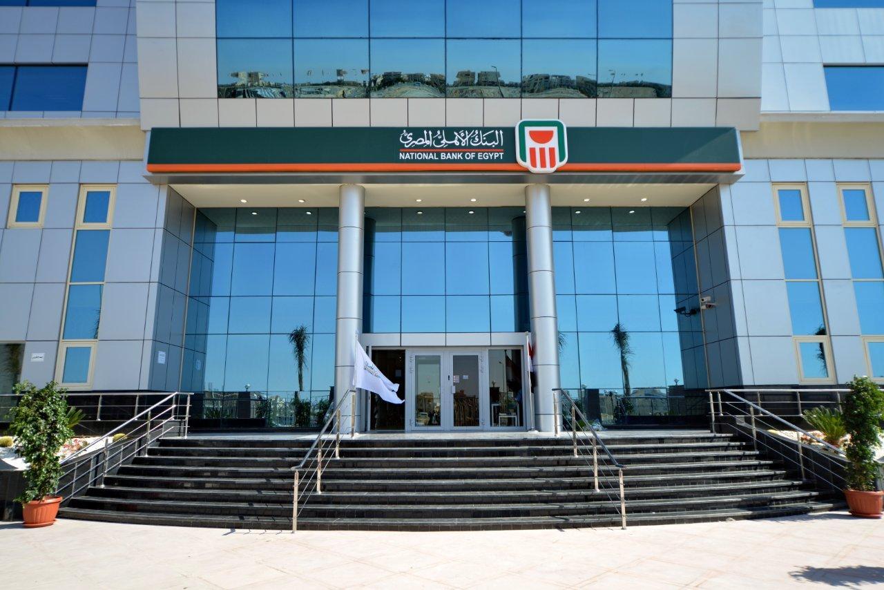 البنك الأهلي المصري يوقف تحصيل كافة الأقساط والعوائد المستحقة لمدة 6 أشهر
