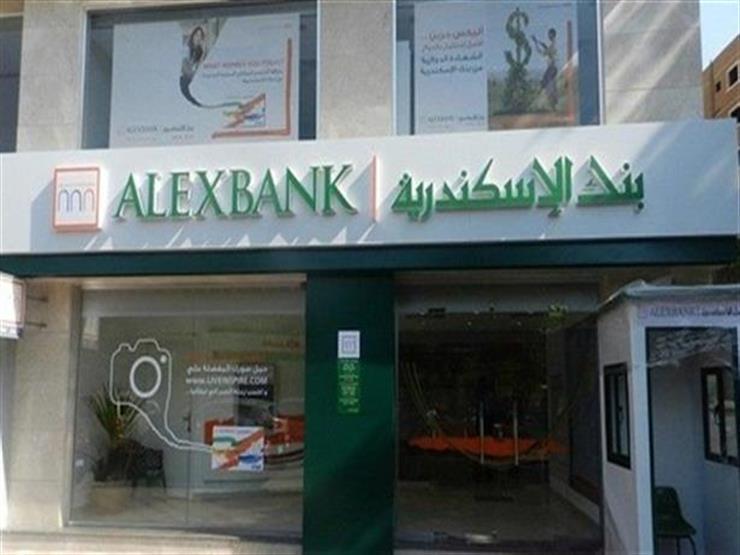 الإسكندرية ينصح عملاءه باستخدام الخدمات المصرفية الإلكترونية